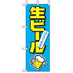 トラック アクセサリー ミニのぼり 生ビール冷えてます takumikikaku
