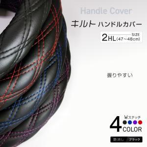 ハンドルカバー キルト ダブルステッチ 2HL(47〜48cm) 全4色 艶消し ステアリングカバー トラック・カー用品|takumikikaku