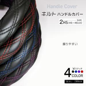 ハンドルカバー キルト ダブルステッチ 2HS(45〜46cm) 全4色 艶消し ステアリングカバー トラック・カー用品|takumikikaku
