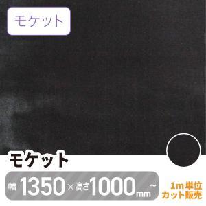 モケットブラック 幅135×高100cm トラック内装 金華山生地 トラック・カー用品|takumikikaku