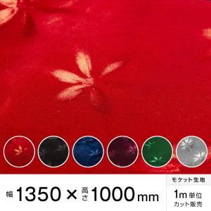 モケットコスモス 幅135×高100cm トラック内装 金華山生地 トラック・カー用品|takumikikaku