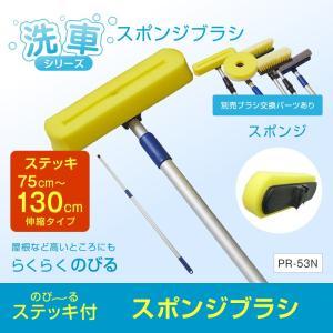 スポンジブラシ 130センチ伸縮ステッキ セット  PR-53N 洗車シリーズ トラック・カー用品 takumikikaku