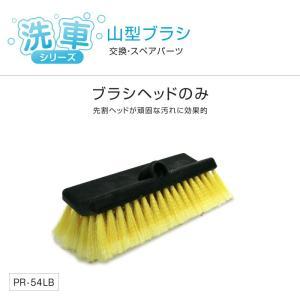 山型ブラシ PR-54LB スペア 交換用 洗車シリーズ トラック・カー用品 takumikikaku