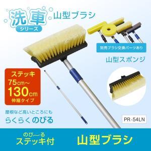 山型ブラシ 130センチ伸縮ステッキ セット  PR-54LN 洗車シリーズ トラック・カー用品 takumikikaku