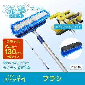ブラシ 130センチ伸縮ステッキ セット  PR-54N 洗車シリーズ トラック・カー用品 takumikikaku
