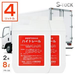 ハイトレール 4L 自動車トラック用特殊洗剤 サビ・水垢・油汚れなどの洗浄除去 takumikikaku