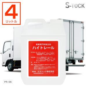 ハイトレール 4L 自動車トラック用特殊洗剤 サビ・水垢・油汚れなどの洗浄除去 送料無料 takumikikaku