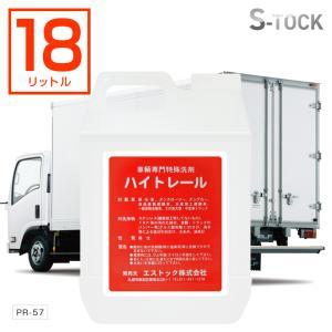 ハイトレール 18L 自動車トラック用特殊洗剤 サビ・水垢・油汚れなどの洗浄除去 takumikikaku