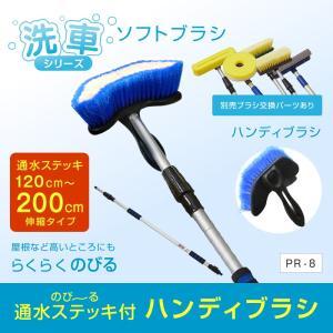 ハンディブラシ 200センチ通水伸縮ステッキ セット  PR-8 洗車シリーズ トラック・カー用品 takumikikaku