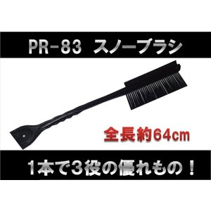 PR-83 PPスノーブラシ トラック・カー用品 takumikikaku