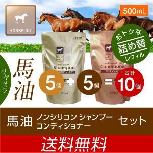 馬油シャンプー・コンディショナー詰替えセット 各5個 計10個セット 各500mL 熊野油脂|takumikikaku