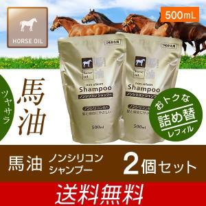 馬油シャンプー詰替え 2本セット 500mL 熊野油脂|takumikikaku