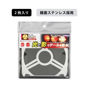 テールランプ 光影 テール飾り板 丸型 鏡面ステンレス YL50  トラック・カー用品|takumikikaku