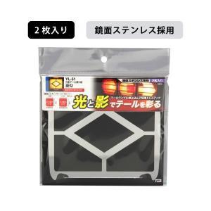 テールランプ 光影テール飾り板 鏡面ステンレス 菱型 YL51  トラック・カー用品|takumikikaku
