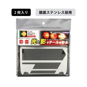 光影テール飾り板 矢印型 鏡面ステンレス YL52 トラック用品 トラック・カー用品|takumikikaku