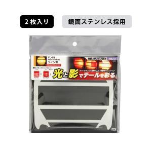 光影テール飾り板 ライン型 鏡面ステンレス YL53 トラック用品 トラック・カー用品|takumikikaku