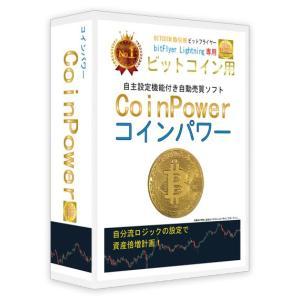初心者から上級者まで簡単操作! 『コインパワー/CoinPower』の特長 (1)国内最大級の仮想通...
