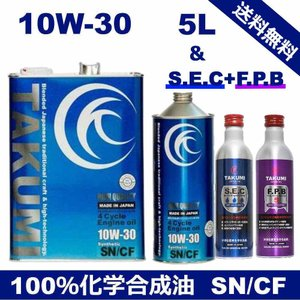 エンジンオイル 5L 10W-30  化学合成油HIVI&添加剤セット TAKUMIモーターオイル 送料無料 HIGH QUALITY|takumimotoroil