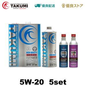 エンジンオイル 5L 5W-20  化学合成油HIVI&添加剤セット TAKUMIモーターオイル 送料無料 HIGH QUALITY|takumimotoroil