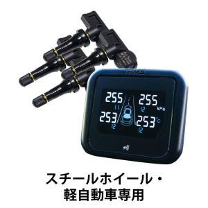 タイヤ空気圧センサー タイヤ【モニタリング】システム スチールホイール、軽自動車専用 Air Saf...
