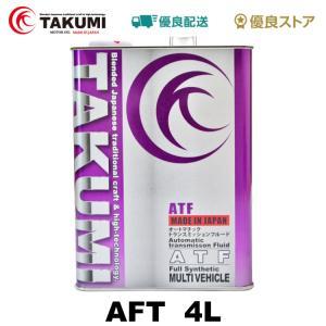 TAKUMIモーターオイル ATF D-III/ 高性能ATオイル DEXIII/JASO 1A クリア 4L 【送料無料】 takumimotoroil