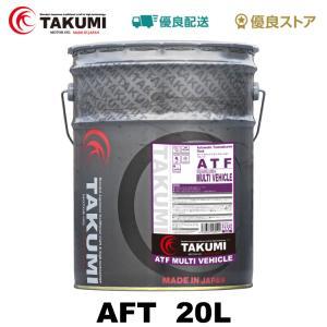 TAKUMIモーターオイル ATF D-III/ 高性能ATオイル DEXIII/JASO 1A クリア 20L 【送料無料】 takumimotoroil