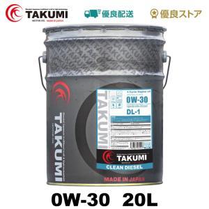 エンジンオイル ディーゼルオイル 20L ペール缶 0W-30 化学合成油PAO+HIVI TAKUMIモーターオイル 送料無料 CLEAN DIESEL|takumimotoroil