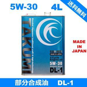 エンジンオイル ディーゼルオイル 4L 5W-30 部分合成油HIVI+MINERAL TAKUMIモーターオイル 送料無料 CLEAN DIESEL|takumimotoroil