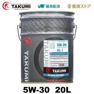 エンジンオイル ディーゼルオイル 20L ペール缶 5W-30 部分合成油HIVI+MINERAL TAKUMIモーターオイル 送料無料 CLEAN DIESEL|takumimotoroil