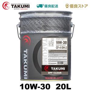 エンジンオイル バス ディーゼル 20L 10W-30 部分合成油HIVI+MINERAL TAKUMIモーターオイル 送料無料 DPF CLEAR|takumimotoroil