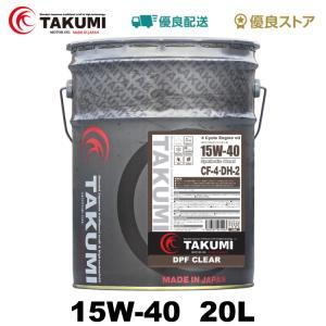 エンジンオイル バス ディーゼル 20L 15W-40 部分合成油HIVI+MINERAL TAKUMIモーターオイル 送料無料 DPF CLEAR|takumimotoroil