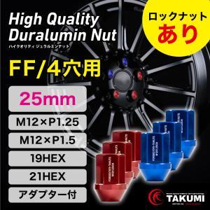 ホイールナット ジュラルミン製ナット  袋型 25mm M12 P1.25 P1.5 16本セット ...
