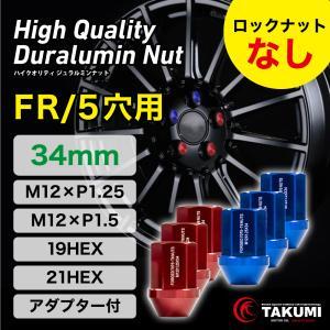 ホイールナット ジュラルミン製ナット  袋型 34mm M12 P1.25 P1.5 20本セット ...