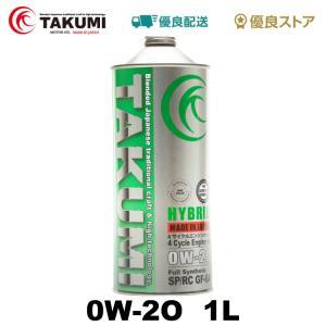 エンジンオイル 1L 0W-20  化学合成油PAO+HIVI TAKUMIモーターオイル 送料無料 HYBRID|takumimotoroil