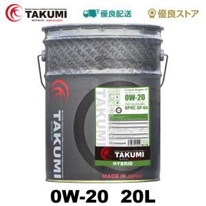 エンジンオイル 20L ペール缶 0W-20  化学合成油PAO+HIVI TAKUMIモーターオイル 送料無料 HYBRID|takumimotoroil