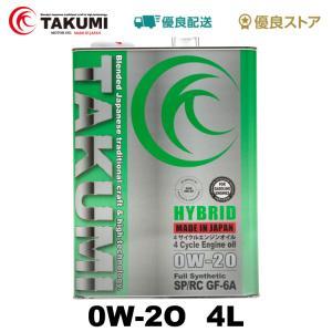 エンジンオイル 4L 0W-20  化学合成油PAO+HIVI TAKUMIモーターオイル 送料無料 HYBRID|takumimotoroil