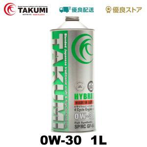 エンジンオイル 1L 0W-30  化学合成油PAO+HIVI TAKUMIモーターオイル 送料無料 HYBRID|takumimotoroil