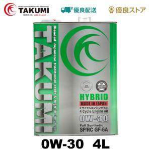 エンジンオイル 4L 0W-30  化学合成油PAO+HIVI TAKUMIモーターオイル 送料無料 HYBRID|takumimotoroil