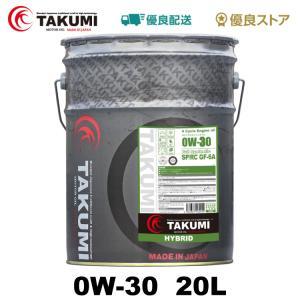 エンジンオイル 20L ペール缶 0W-30  化学合成油PAO+HIVI TAKUMIモーターオイル 送料無料 HYBRID|takumimotoroil