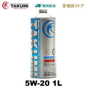エンジンオイル 1L 5W-20  化学合成油HIVI TAKUMIモーターオイル 送料無料 HIGH QUALITY|takumimotoroil