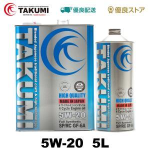 エンジンオイル 5L 5W-20  化学合成油HIVI TAKUMIモーターオイル 送料無料 HIGH QUALITY|takumimotoroil