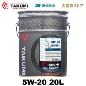 エンジンオイル 20L ペール缶 5W-20  化学合成油HIVI TAKUMIモーターオイル 送料無料 HIGH QUALITY|takumimotoroil