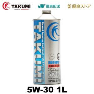 エンジンオイル 1L 5W-30  化学合成油HIVI TAKUMIモーターオイル 送料無料 HIGH QUALITY|takumimotoroil