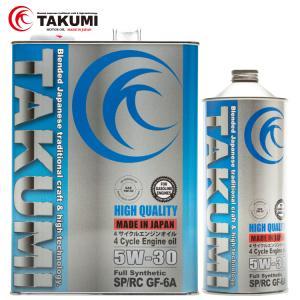 エンジンオイル 5L 5W-30  化学合成油HIVI TAKUMIモーターオイル 送料無料 HIGH QUALITY|takumimotoroil