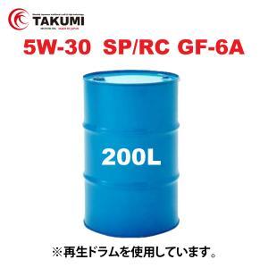 エンジンオイル 200L ドラム缶 5W-30 SP/RC GF-6 化学合成油HIVI TAKUM...