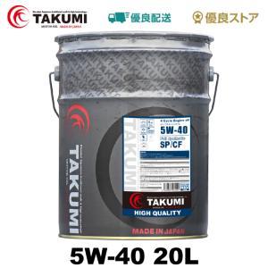 エンジンオイル 20L ペール缶 5W-40  化学合成油HIVI TAKUMIモーターオイル 送料無料 HIGH QUALITY|takumimotoroil
