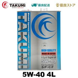 エンジンオイル 4L 5W-40  化学合成油HIVI TAKUMIモーターオイル 送料無料 HIGH QUALITY|takumimotoroil