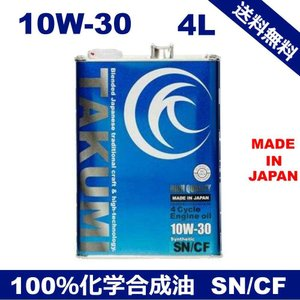 エンジンオイル 4L 10W-30  化学合成油HIVI TAKUMIモーターオイル 送料無料 HIGH QUALITY|takumimotoroil