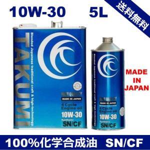 エンジンオイル 5L 10W-30  化学合成油HIVI TAKUMIモーターオイル 送料無料 HIGH QUALITY|takumimotoroil
