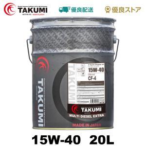 エンジンオイル 欧州車 ディーゼルオイル 20L 15W-40 鉱物油 TAKUMIモーターオイル 送料無料 MULTI DIESEL EXTRA|takumimotoroil
